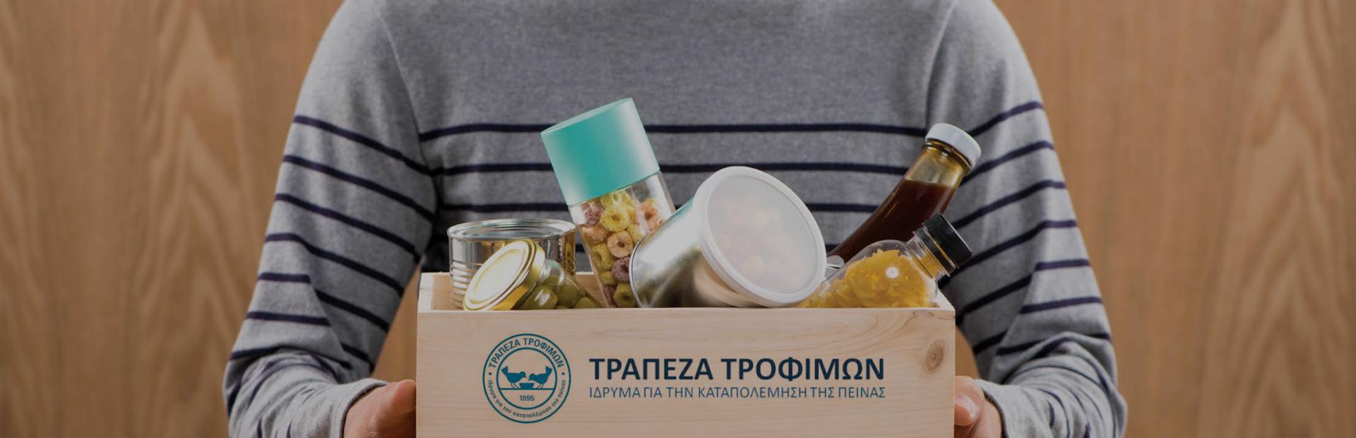 trapeza-trofimon