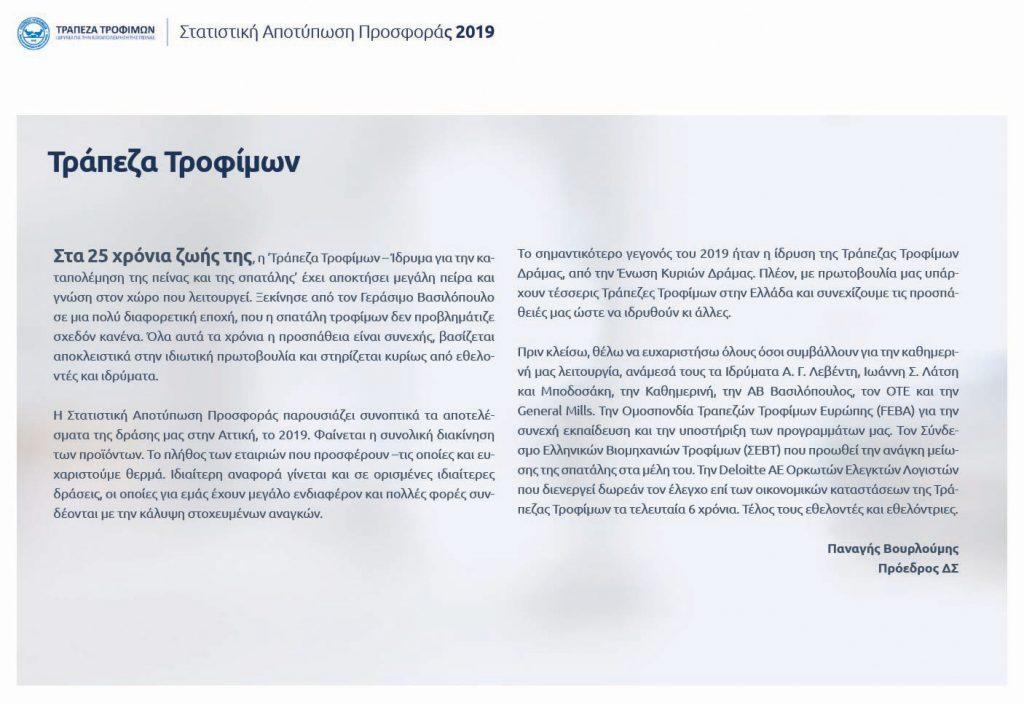 apotiposi-2019-02