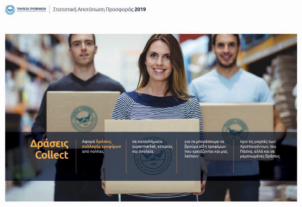 apotiposi-2019-07