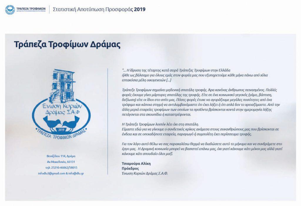 apotiposi-2019-12