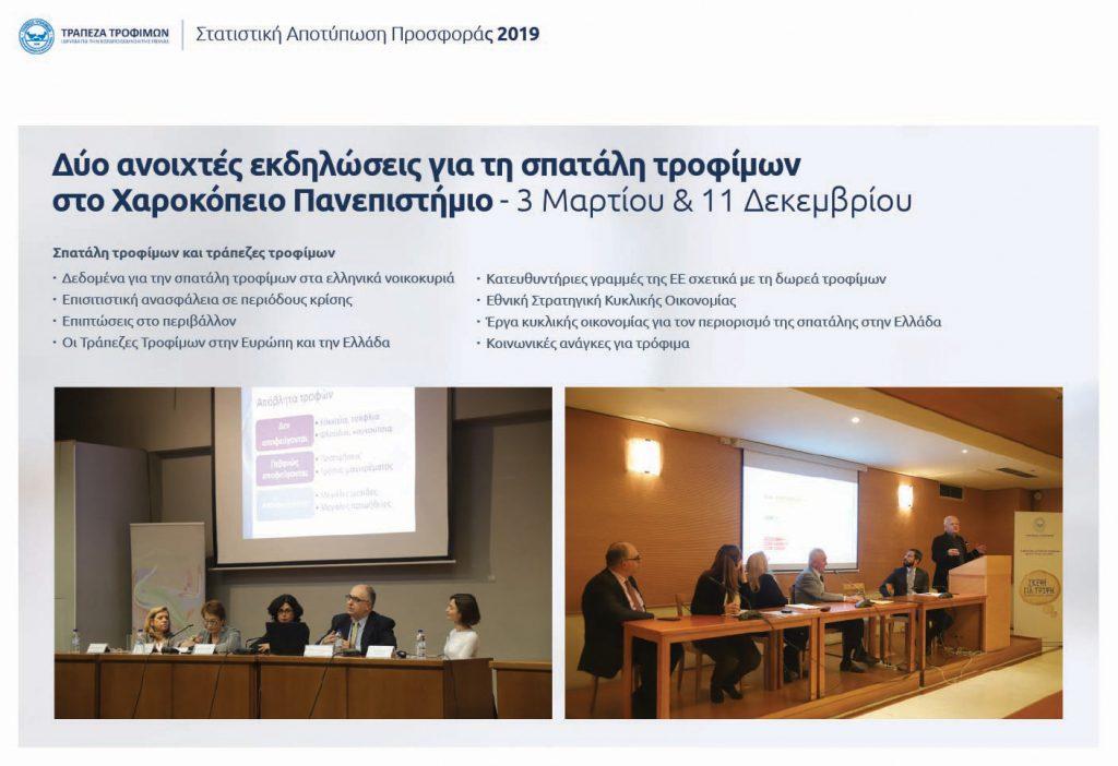 apotiposi-2019-14