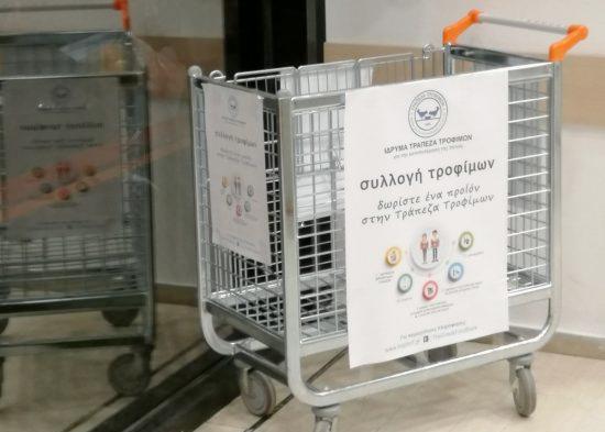 basket-corridor-sklavenitis-easter-collect