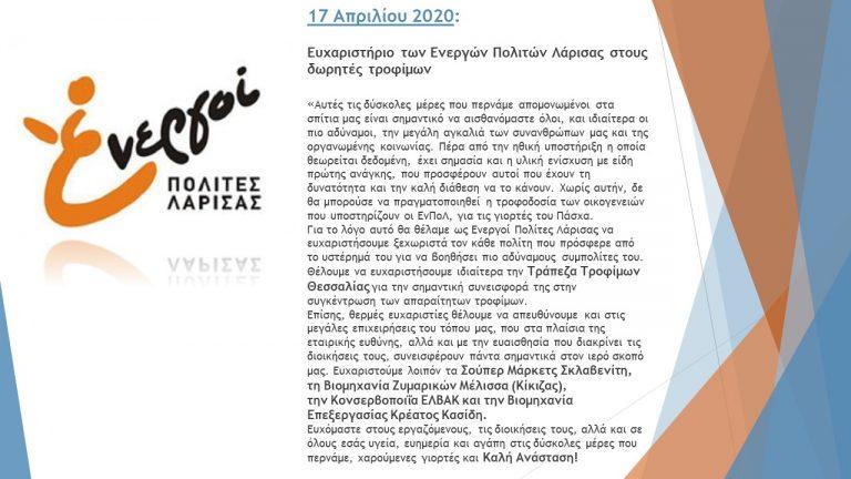 ΤΤ Θεσσαλίας α 6μηνο 2020 (10)