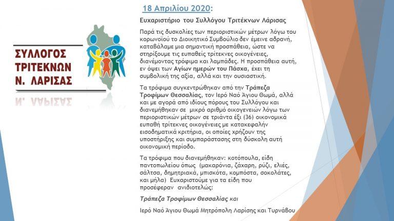 ΤΤ Θεσσαλίας α 6μηνο 2020 (11)