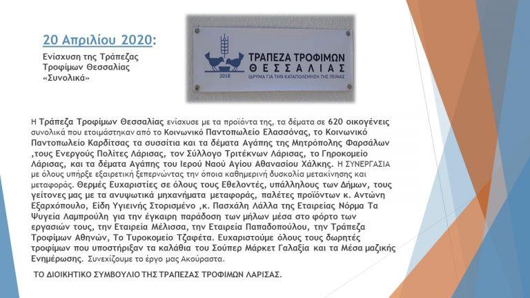 ΤΤ Θεσσαλίας α 6μηνο 2020 (12)
