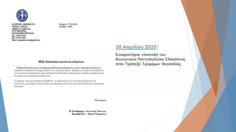 ΤΤ Θεσσαλίας α 6μηνο 2020 (13)
