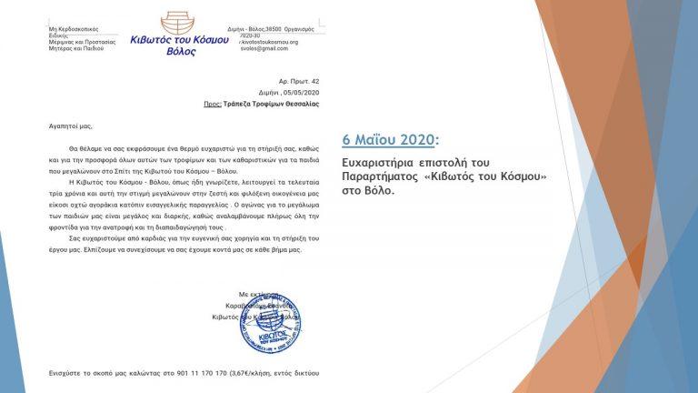 ΤΤ Θεσσαλίας α 6μηνο 2020 (14)