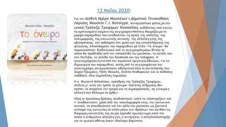 ΤΤ Θεσσαλίας α 6μηνο 2020 (15)