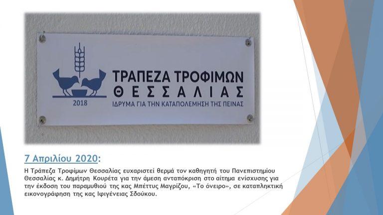 ΤΤ Θεσσαλίας α 6μηνο 2020 (4)
