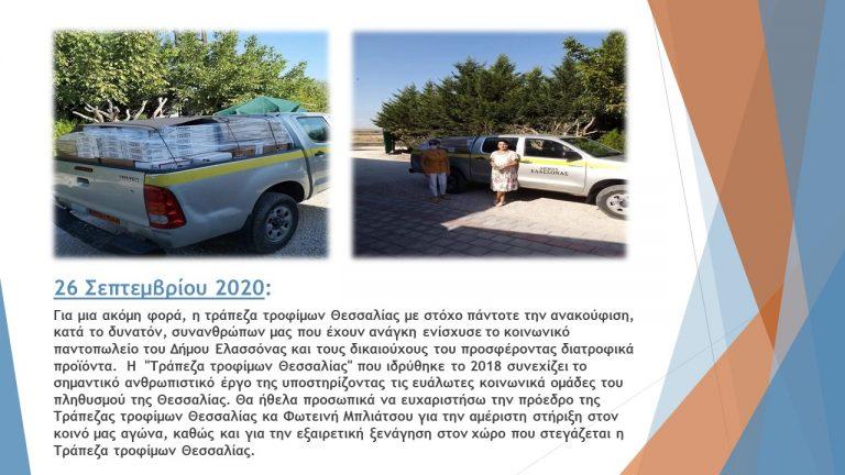 ΤΤ Θεσσαλίας β 6μηνο 2020 (13)
