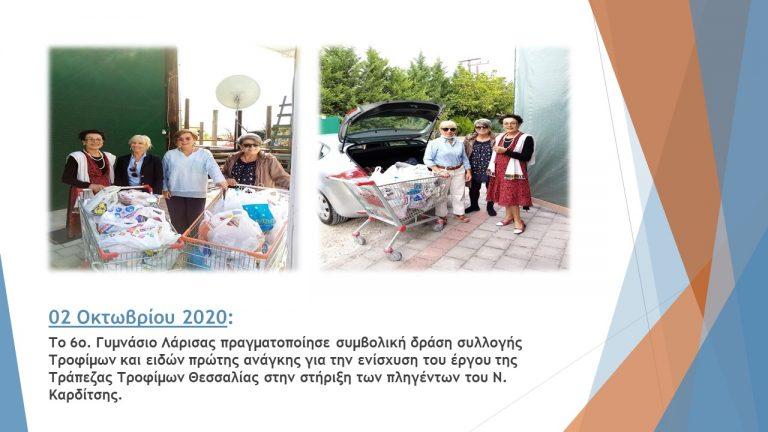 ΤΤ Θεσσαλίας β 6μηνο 2020 (14)