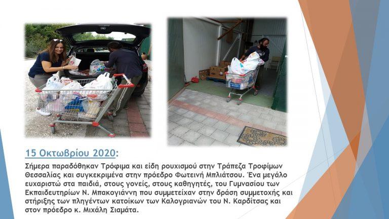 ΤΤ Θεσσαλίας β 6μηνο 2020 (17)
