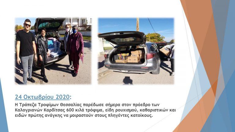 ΤΤ Θεσσαλίας β 6μηνο 2020 (18)