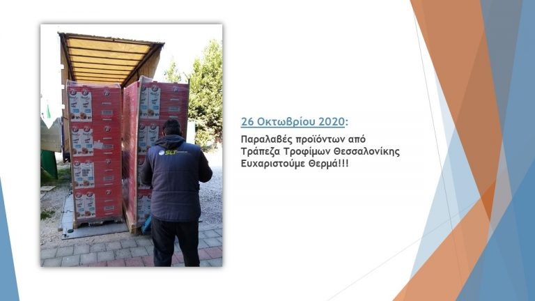 ΤΤ Θεσσαλίας β 6μηνο 2020 (19)