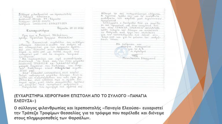 ΤΤ Θεσσαλίας β 6μηνο 2020 (26)