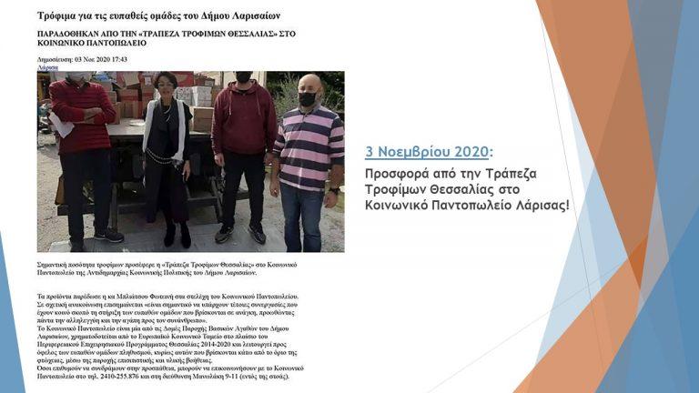 ΤΤ Θεσσαλίας β 6μηνο 2020 (29)