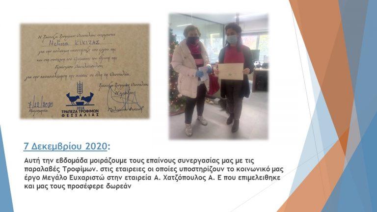ΤΤ Θεσσαλίας β 6μηνο 2020 (31)