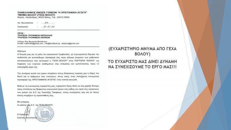ΤΤ Θεσσαλίας β 6μηνο 2020 (5)