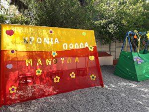 Πανελλήνιος Σύλλογος Ελληνίδων Μητέρων