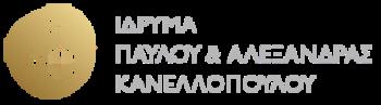 Ίδρυμα Κανελλοπούλου - ΛΟΓΟΤΥΠΟ